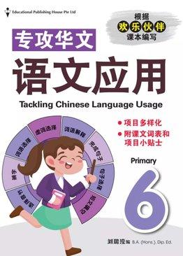 Tackling Chinese Language Usage P6 专攻华文 语文应用