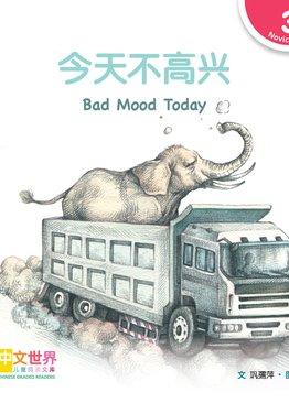 Level 3 Reader: Bad Mood Today 今天不高兴