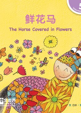 Level 5 Reader: The Horse Covered in Flowers 鲜花马