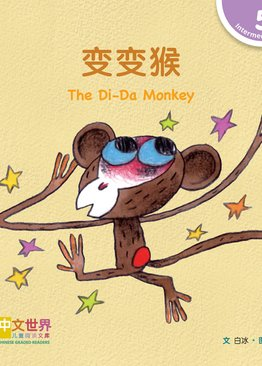 Level 5 Reader: The Di-Da Monkey 变变猴