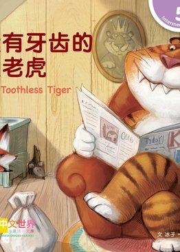 Level 5 Reader: The Toothless Tiger 没有牙齿的大老虎