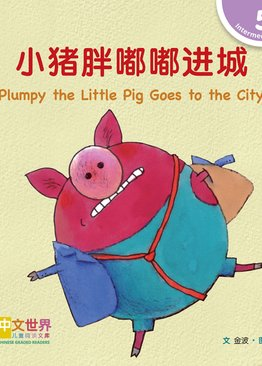 Level 5 Reader: Plumpy the Little Pig Goes to the City 小猪胖嘟嘟进城