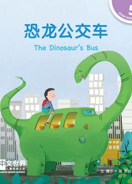 Level 5 Reader: The Dinosaur's Bus 恐龙公交车