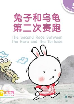 Level 5 Reader: The Second Race Between the Hare and the Tortoise 兔子和乌龟第二次赛跑