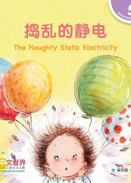Level 5 Reader: The Naughty Static Electricity 捣乱的静电