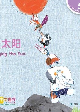 Level 5 Reader: Hanging the Sun 挂太阳