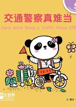 Level 5 Reader: It's Hard Work Being a Traffic Police Officer 交通警察真难当