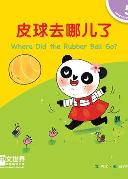 Level 5 Reader: Where Did the Rubber Ball Go? 皮球去哪儿了