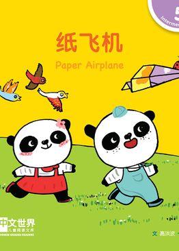 Level 5 Reader: Paper Airplane 纸飞机