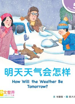 Level 5 Reader: How Will the Weather Be Tomorrow? 明天天气会怎样