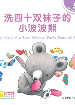 Level 5 Reader: Bobby the Little Bear Washes Forty Pairs of Socks 洗四十双袜子的小波波熊