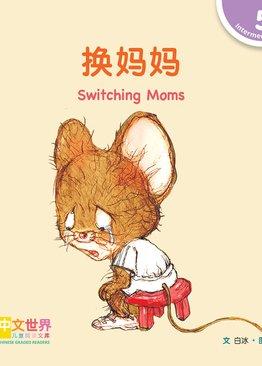 Level 5 Reader: Switching Moms 换妈妈