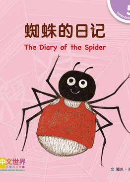 Level 5 Reader: The Diary of the Spider 蜘蛛的日记