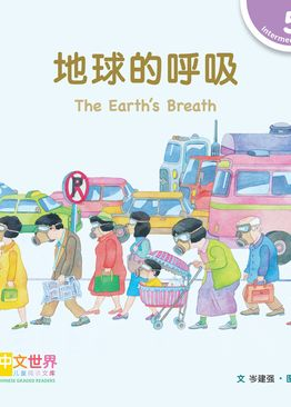 Level 5 Reader: The Earth's Breath 地球的呼吸
