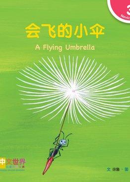 Level 3 Reader: A Flying Umbrella 会飞的小伞
