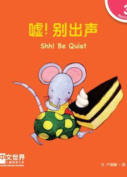 Level 3 Reader: Shh! Be Quiet 嘘!别出声