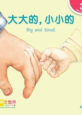 Level 3 Reader: Big and Small 大大的,小小的