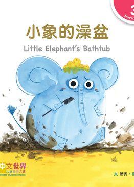 Level 3 Reader: Little Elephant's Bathtub 小象的澡盆