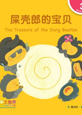 Level 3 Reader: The Treasure of the Dung Beetles 屎壳郎的宝贝