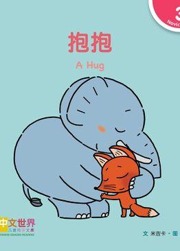 Level 3 Reader: A Hug 抱抱