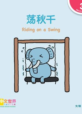 Level 3 Reader: Riding on a Swing 荡秋千