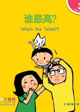 Level 3 Reader: Who's the Tallest? 谁最高?