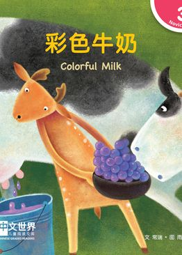 Level 3 Reader: Colorful Milk 彩色牛奶