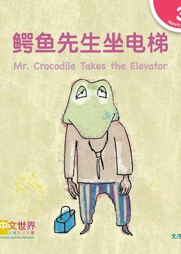 Level 3 Reader: Mr. Crocodile Takes the Elevator 鳄鱼先生坐电梯