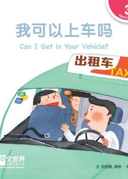 Level 3 Reader: Can I Get in Your Vehicle? 我可以上车吗?