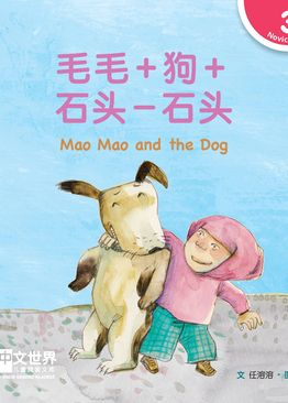 Level 3 Reader: Mao Mao and the Dog 毛毛+狗+石头-石头