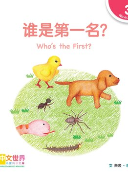 Level 3 Reader: Who's the First? 谁是第一名?