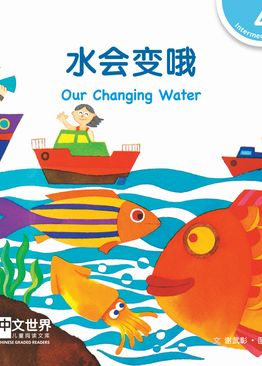Level 4 Reader: Our Changing Water 水会变哦