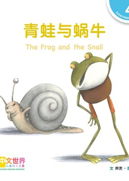 Level 4 Reader: The Frog and the Snail 青蛙与蜗牛