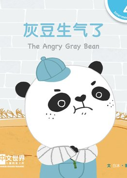 Level 4 Reader: The Angry Gray Bean 灰豆生气了