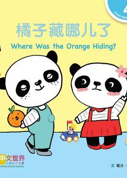 Level 4 Reader: Where Was the Orange Hiding? 橘子藏哪儿了