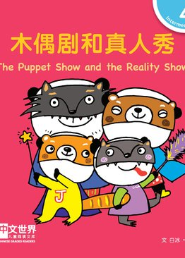 Level 4 Reader: The Puppet Show and the Reality Show 木偶剧和真人秀