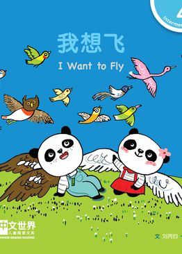 Level 4 Reader: I Want to Fly 我想飞