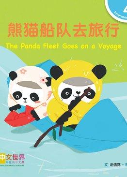 Level 4 Reader:  The Panda Fleet Goes on a Voyage 熊猫船队去旅行