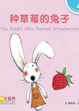 Level 4 Reader: The Rabbit Who Planted Strawberries 种草莓的兔子