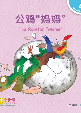 """Level 4 Reader: The Rooster """"Mama"""" 公鸡 """"妈妈"""""""