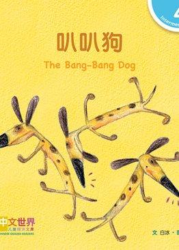 Level 4 Reader: The Bang-Bang Dog 叭叭狗