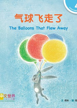 Level 4 Reader: The Balloons That Flew Away 气球飞走了