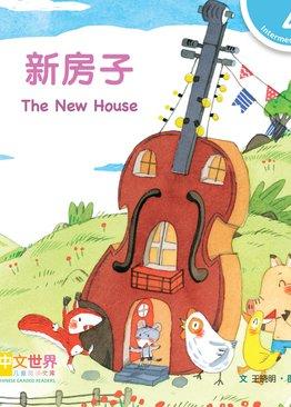 Level 4 Reader: The New House 新房子