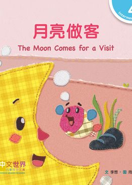Level 4 Reader: The Moon Comes for a Visit 月亮做客