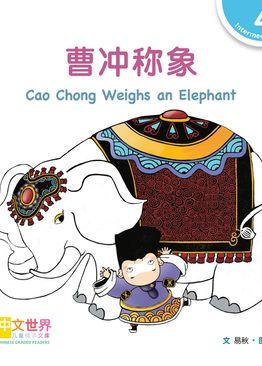 Level 4 Reader: Cao Chong Weighs an Elephant 曹冲称象
