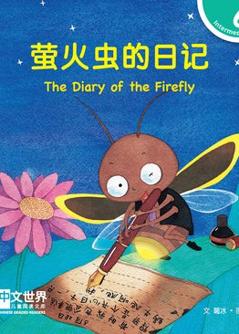 Level 6 Reader: The Diary of the Firefly 萤火虫的日记