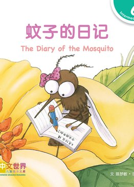 Level 6 Reader: The Diary of the Mosquito 蚊子的日记