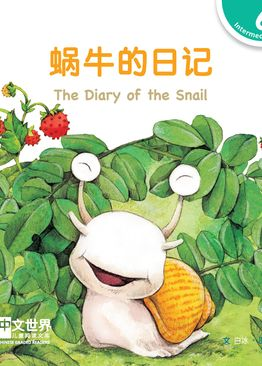 Level 6 Reader: The Diary of the Snail 蜗牛的日记