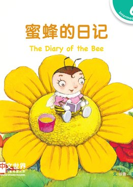 Level 6 Reader: The Diary of the Bee 蜜蜂的日记