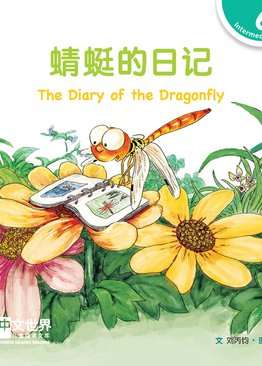 Level 6 Reader: The Diary of the Dragonfly 蜻蜓的日记